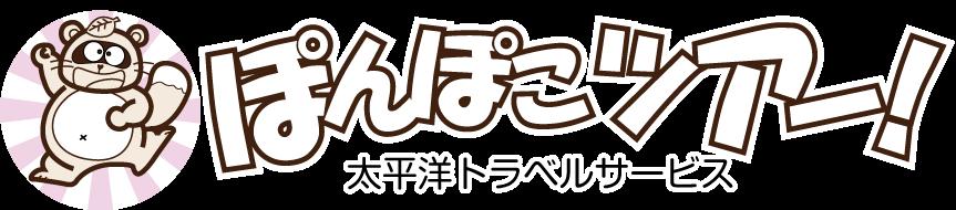 【公式】ぽんぽこツアーの株式会社太平洋トラベルサービス